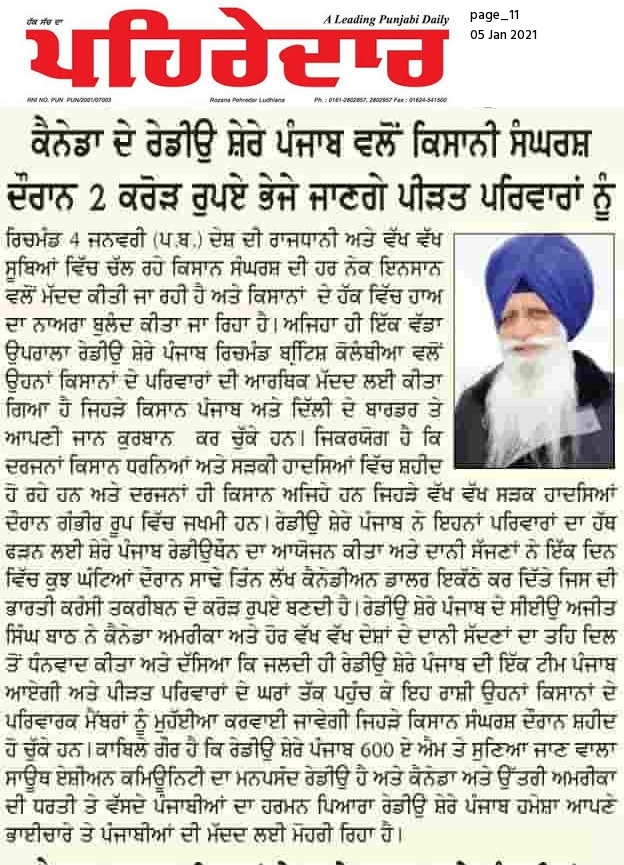 News Coverage of Radiothon Conducted by Sher-E-Punjab Radio to help Families in Punjab